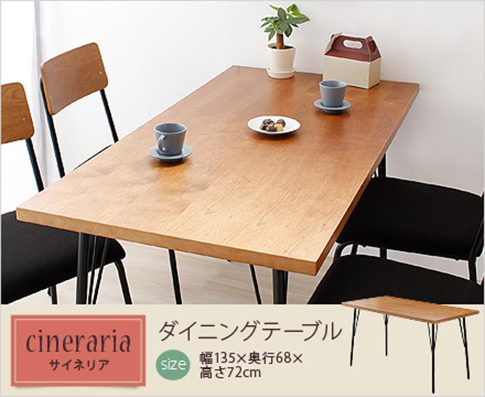 サイネリア ダイニングテーブルを激安で販売する京都の村田家具