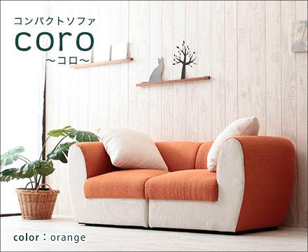 コロ コンパクトソファ(オレンジ)