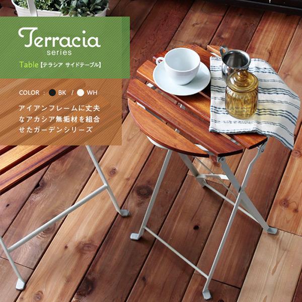 アカシア材 テラシア サイドテーブル