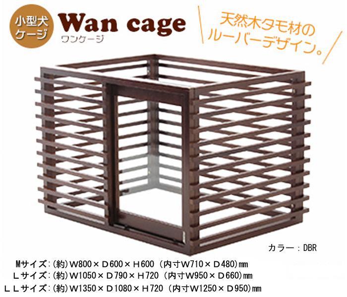 ワンケージ(Wan cage) ダークブラウン サイズ/M・L・LL