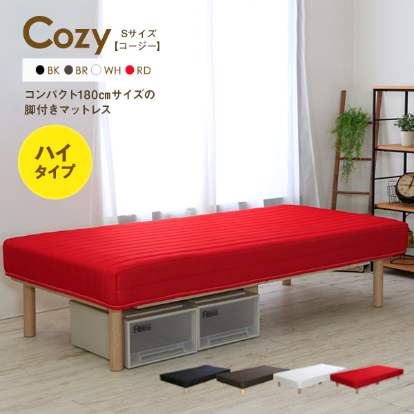 ショートサイズ 脚付きマットレス Cozy コージー ハイタイプ 床下29cm