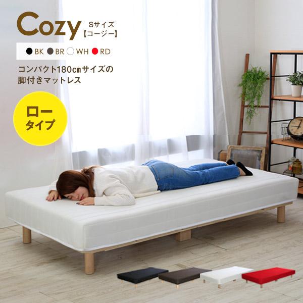 ショートサイズ 脚付きマットレス Cozy コージー ロータイプ 床下15cm