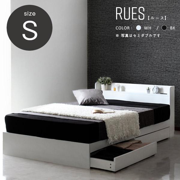 RUES ルース ベッドフレーム シングル 棚付 コンセント付 引出し収納付