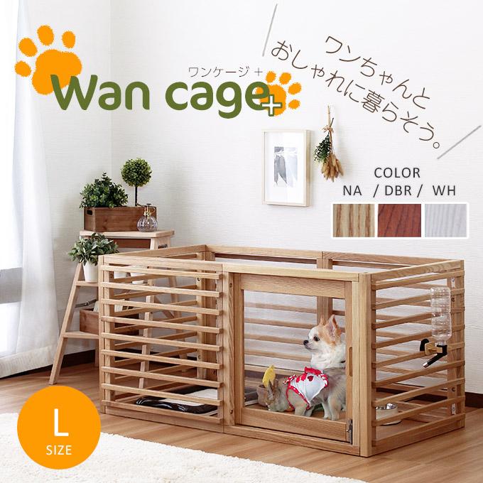 犬 ゲージ おしゃれ Wancage+ ワンケージプラス Lサイズ ペットサークル 木製 犬用