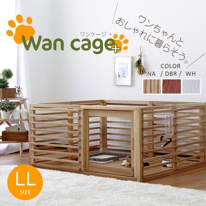 犬 ゲージ おしゃれ Wancage+  ワンケージプラス LLサイズ ペットサークル 木製 犬用