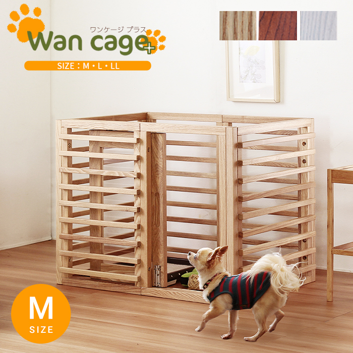 犬 ゲージ おしゃれ Wancage+ ワンケージプラス Mサイズ ペットサークル 木製 犬用