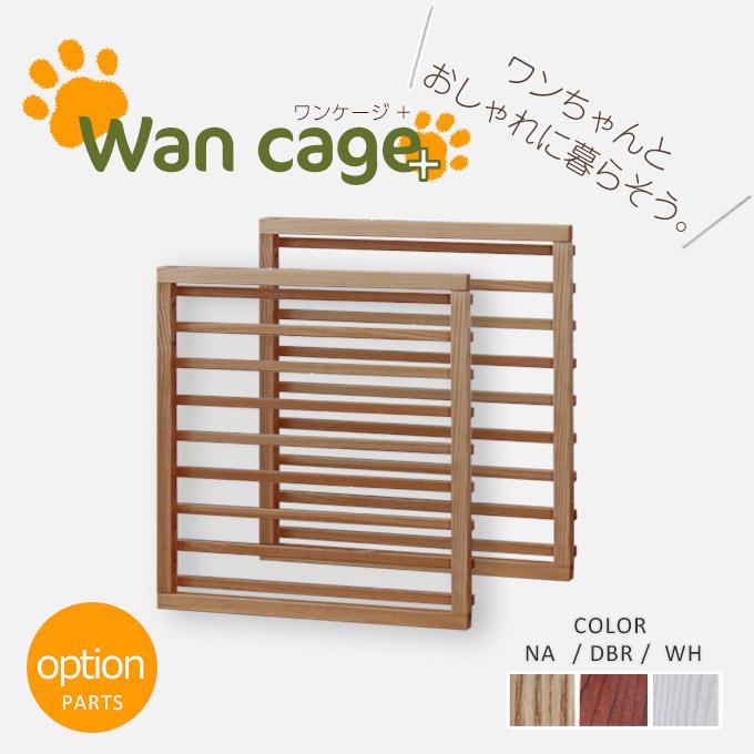 Wancage+  ワンケージプラス オプション柵 ペットサークル 木製 犬用