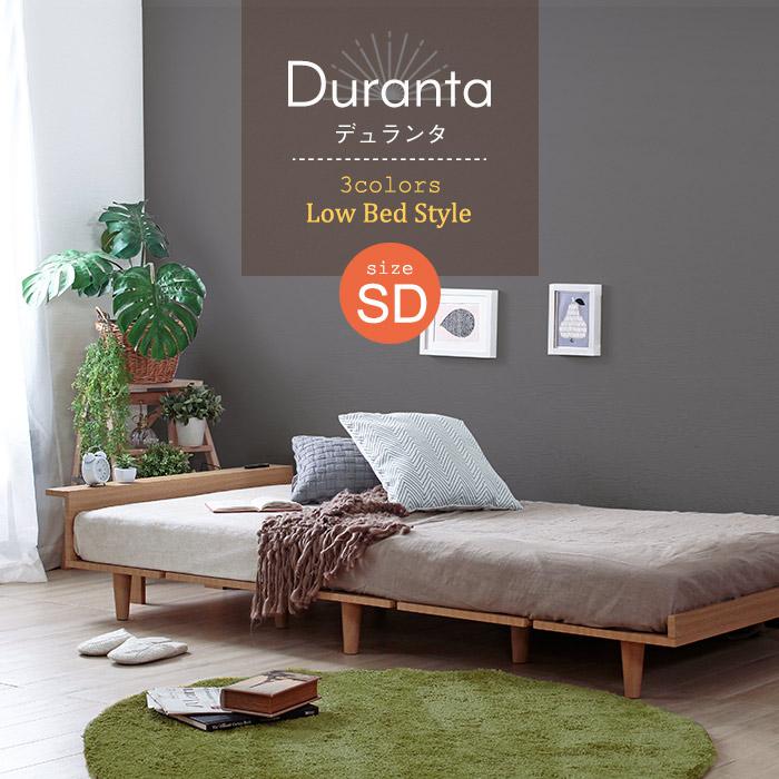 Duranta デュランタ 北欧 ローベッドフレーム セミダブル  2口コンセント付