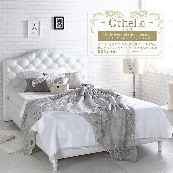 Othello オセロ ベッドフレーム ホテルライク ハイバック キルティング エレガント