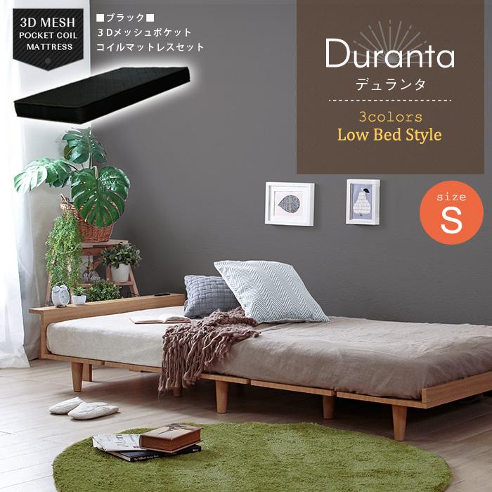 Duranta デュランタ シングル 3Dメッシュポケットコイル ブラックマットレスセット 北欧 ローベッド 2口コンセント付