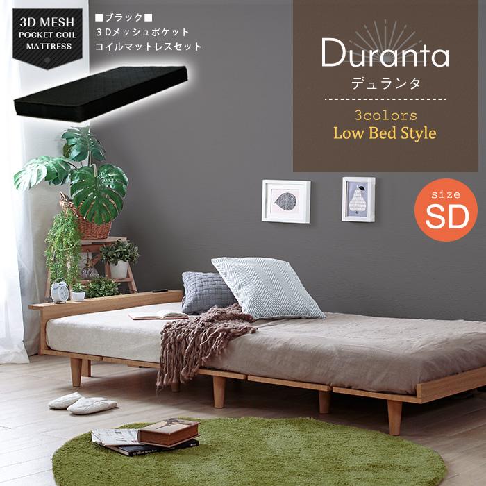 Duranta デュランタ セミダブル 3Dメッシュポケットコイル ブラックマットレスセット 北欧 ローベッド 2口コンセント付