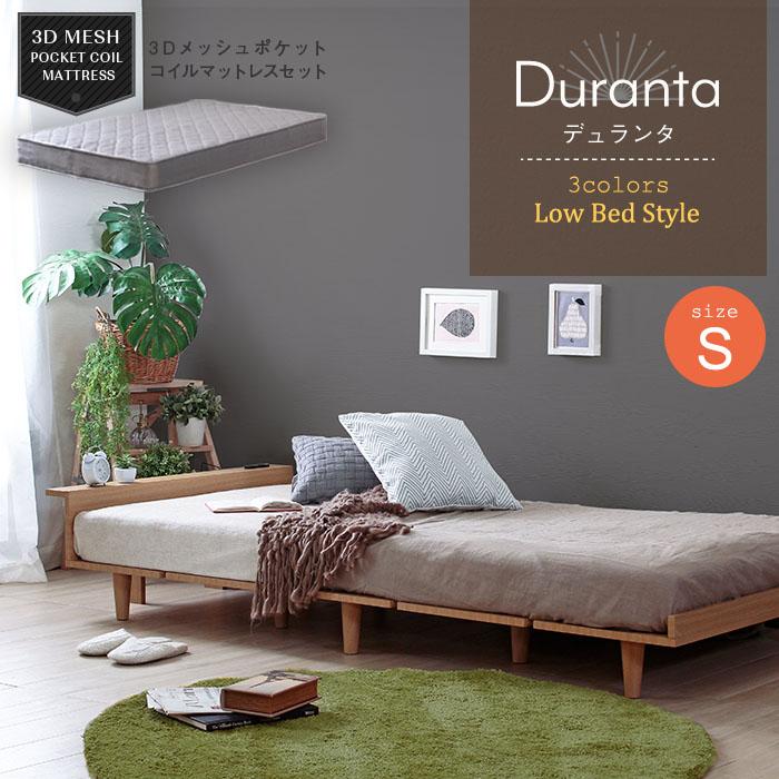 Duranta デュランタ シングル 3Dメッシュポケットコイルマットレスセット 北欧 ローベッド 2口コンセント付