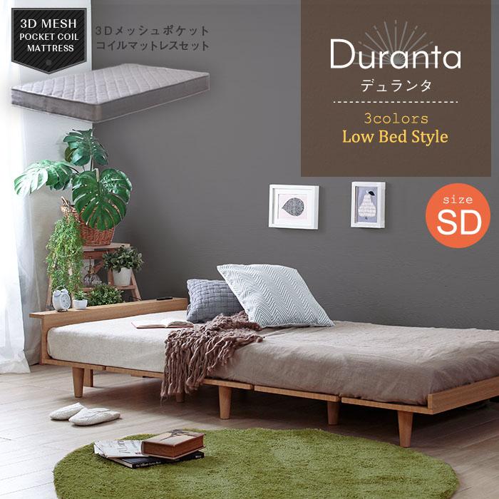 Duranta デュランタ セミダブル 3Dメッシュポケットコイルマットレスセット 北欧 ローベッド 2口コンセント付