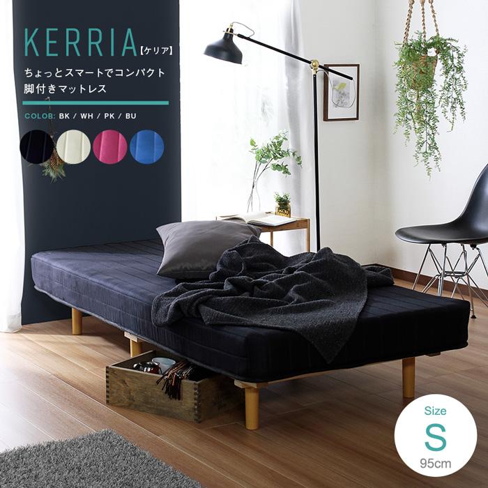Kerria ケリア 脚付きマットレス ベッド 床下高15cm スノコフレーム