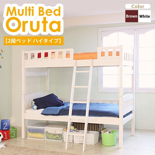 マルチベッド オルタ type2(2段ベッド)