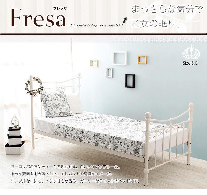 アイアンフレームベッド Fresa フレッサ S/D