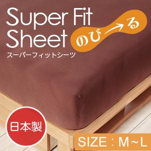 【シワが出来にくい伸縮シーツ】スーパーフィットシーツ