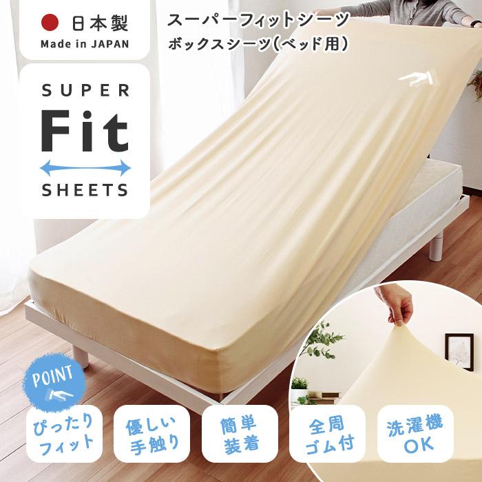 スーパーフィットシーツ ボックス ぴったりフィット 簡単装着 全周ゴム付 洗濯OK 日本製
