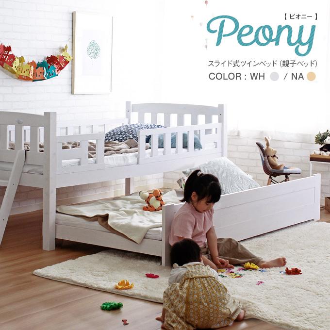 Peony ピオニー スライド式ツインベッド 親子ベッド 天然木 すのこ お子様