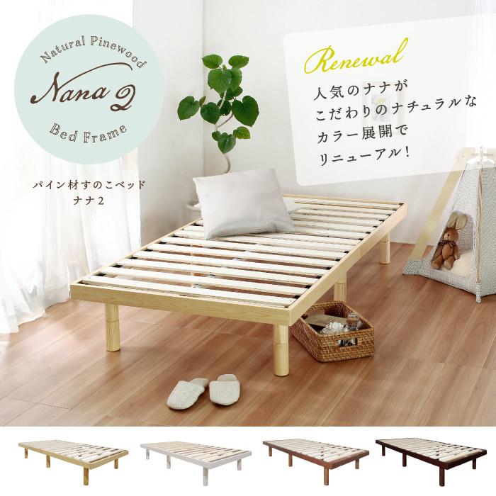 Nana2 ナナ2 パイン材すのこベッド xc4451