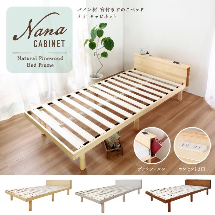 Nana Cabinet ナナキャビネット パイン材宮付きすのこベッド xc4452