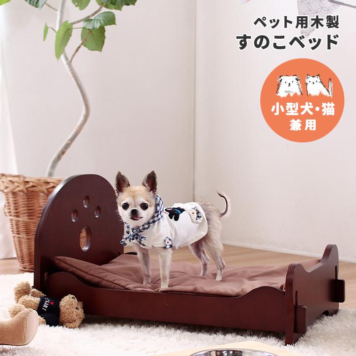 ペット用 木製すのこベッド 小型犬 猫 兼用