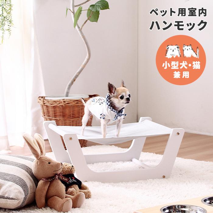 ペット用 室内ハンモック 小型犬 猫 兼用