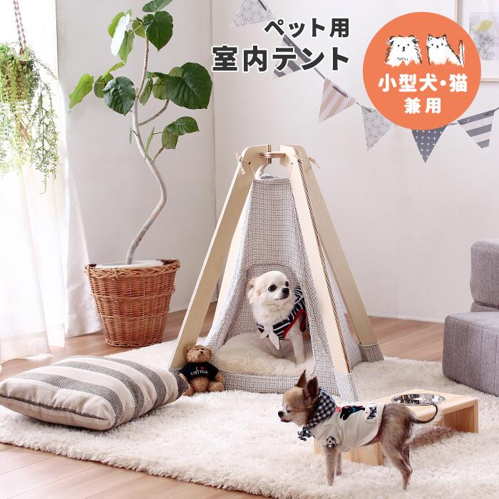 ペット用 室内テント 小型犬 猫 兼用
