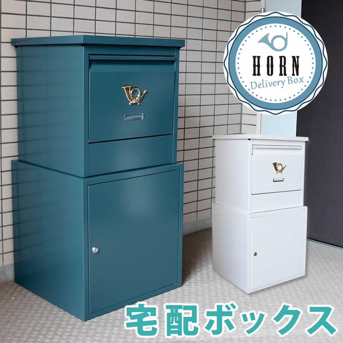 宅配ボックス DBOX875 horn ホルン