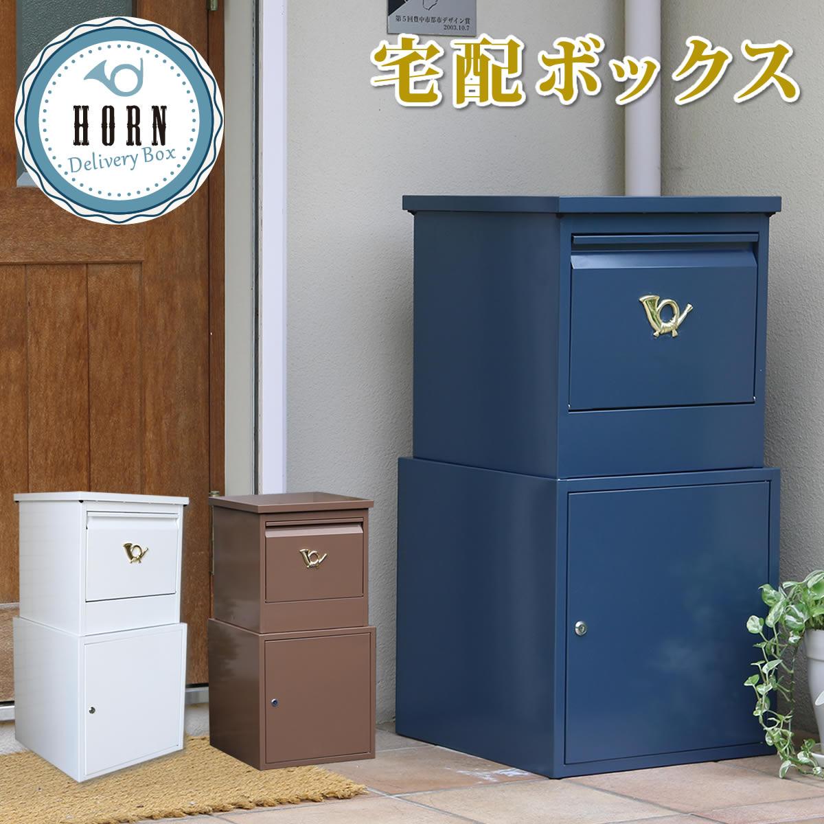 horn ホルン 宅配ボックス DBOX875R