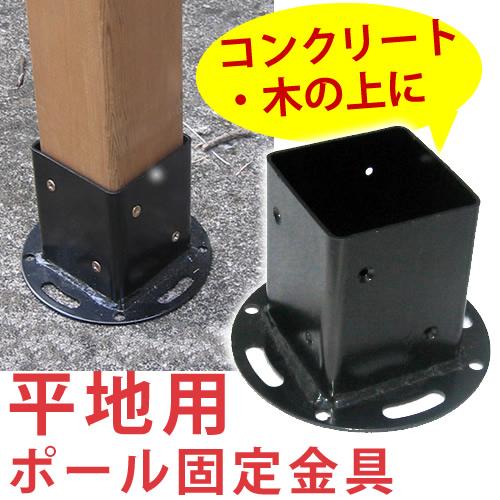 平地用ウッドポール固定金具 単品販売 HBN72