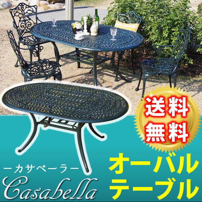 カサベーラ オーバルテーブル HOT-7460DGR