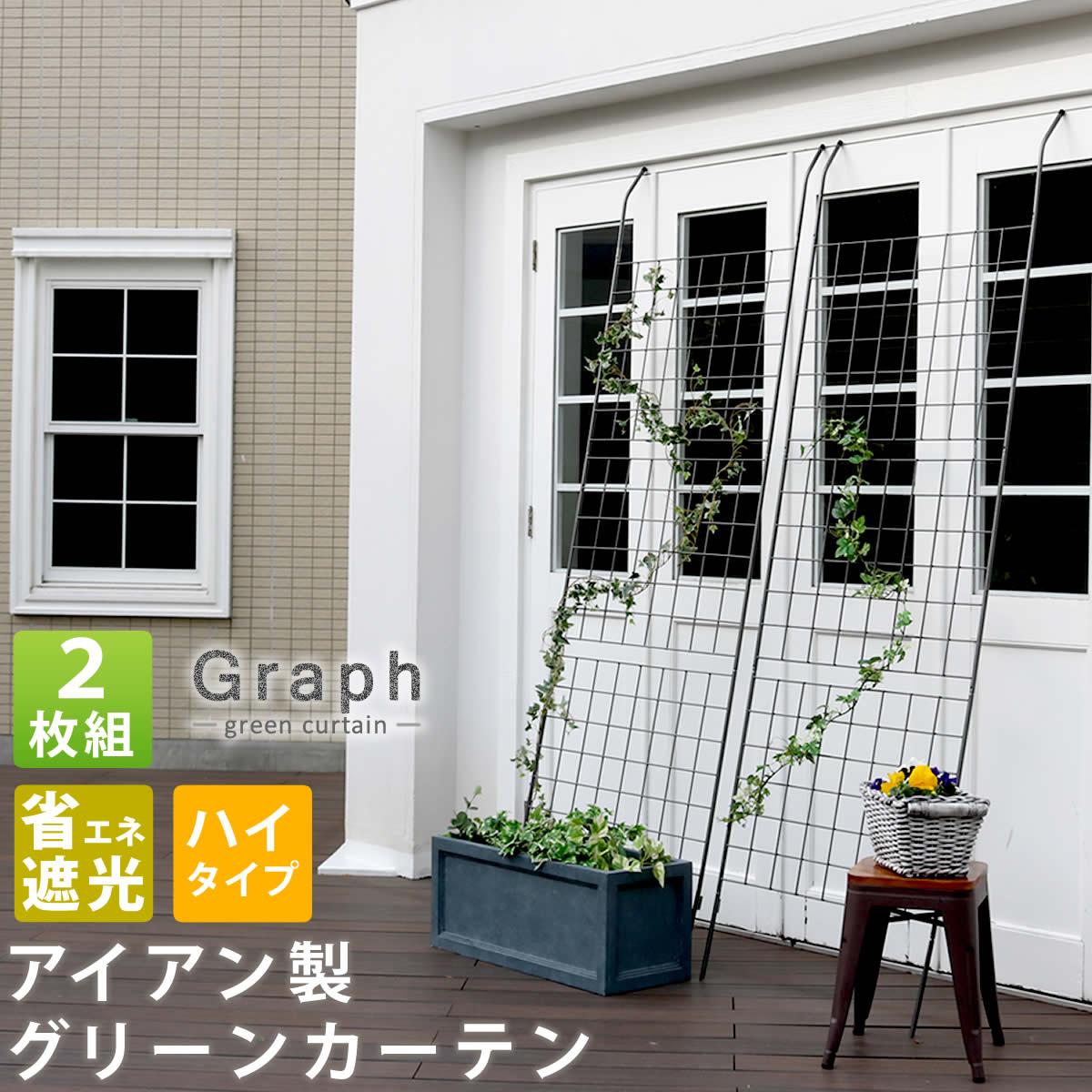 アイアン製グリーンカーテン グラフ 2枚組 IFGC014-2P-SLV