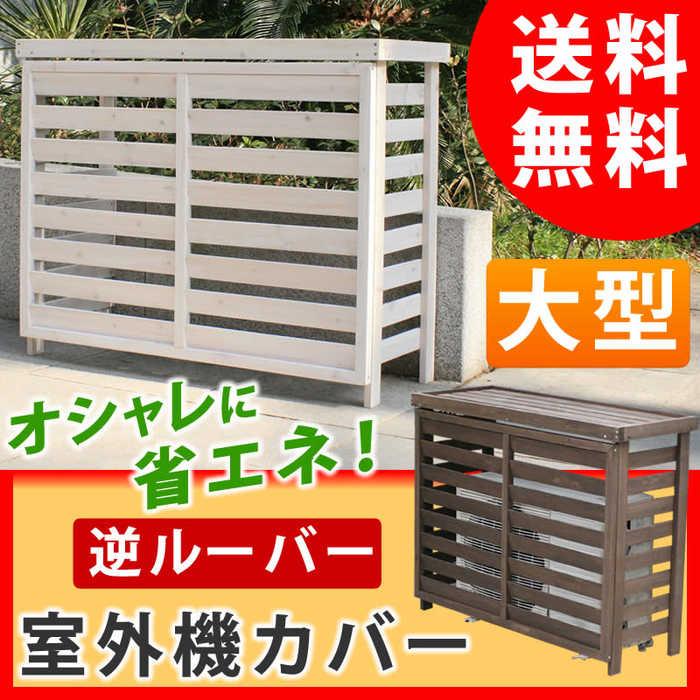 【木製】ボーダー室外機カバー大型
