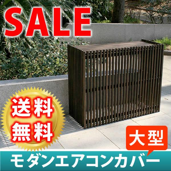 【木製】モダンエアコンカバー(大型)