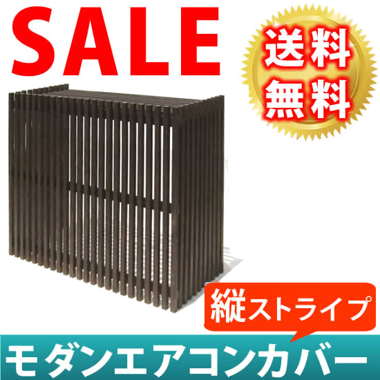 【木製】モダンエアコンカバー