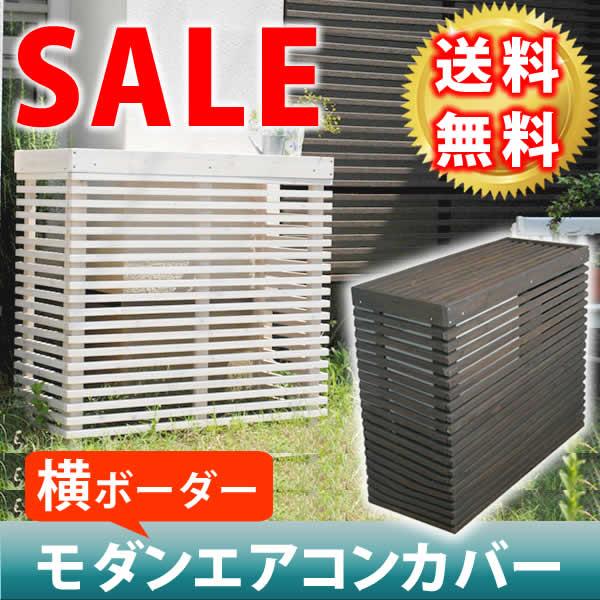 【木製】モダンエアコンカバーボーダー