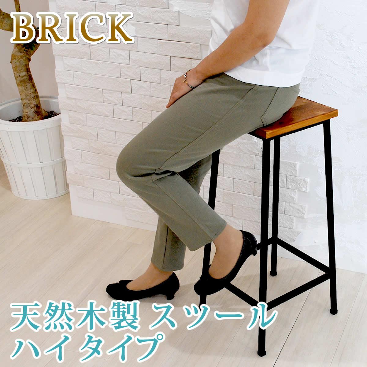 ブリック 天然木製スツール ハイタイプ PR-BS67HI