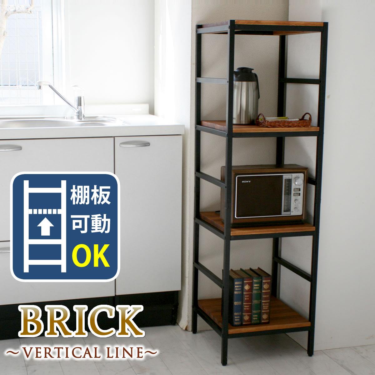 ブリックラックシリーズ4段 40×40×135 PRU-4040135