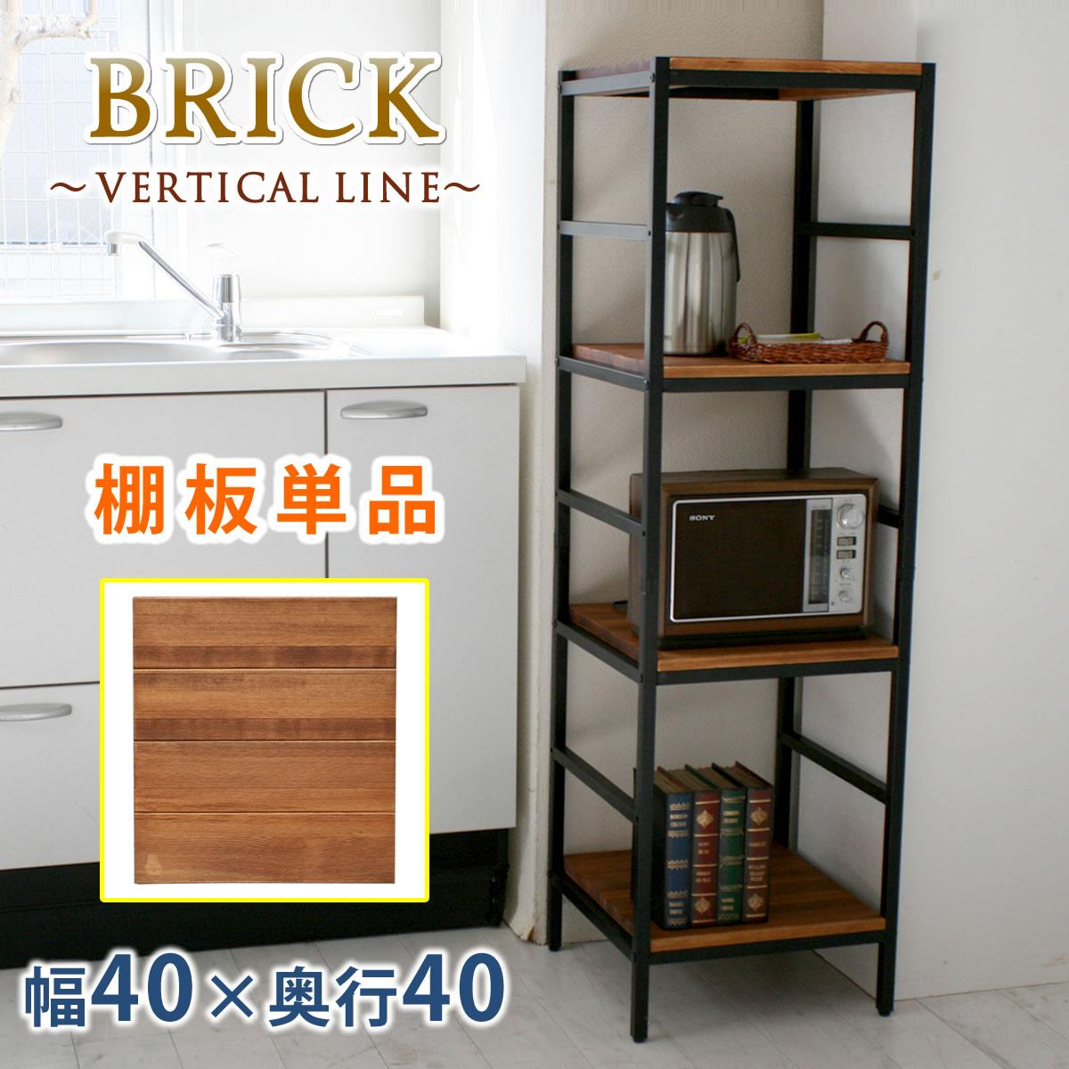 ブリックラックシリーズ 追加用棚板 40×40 PRU-T4040