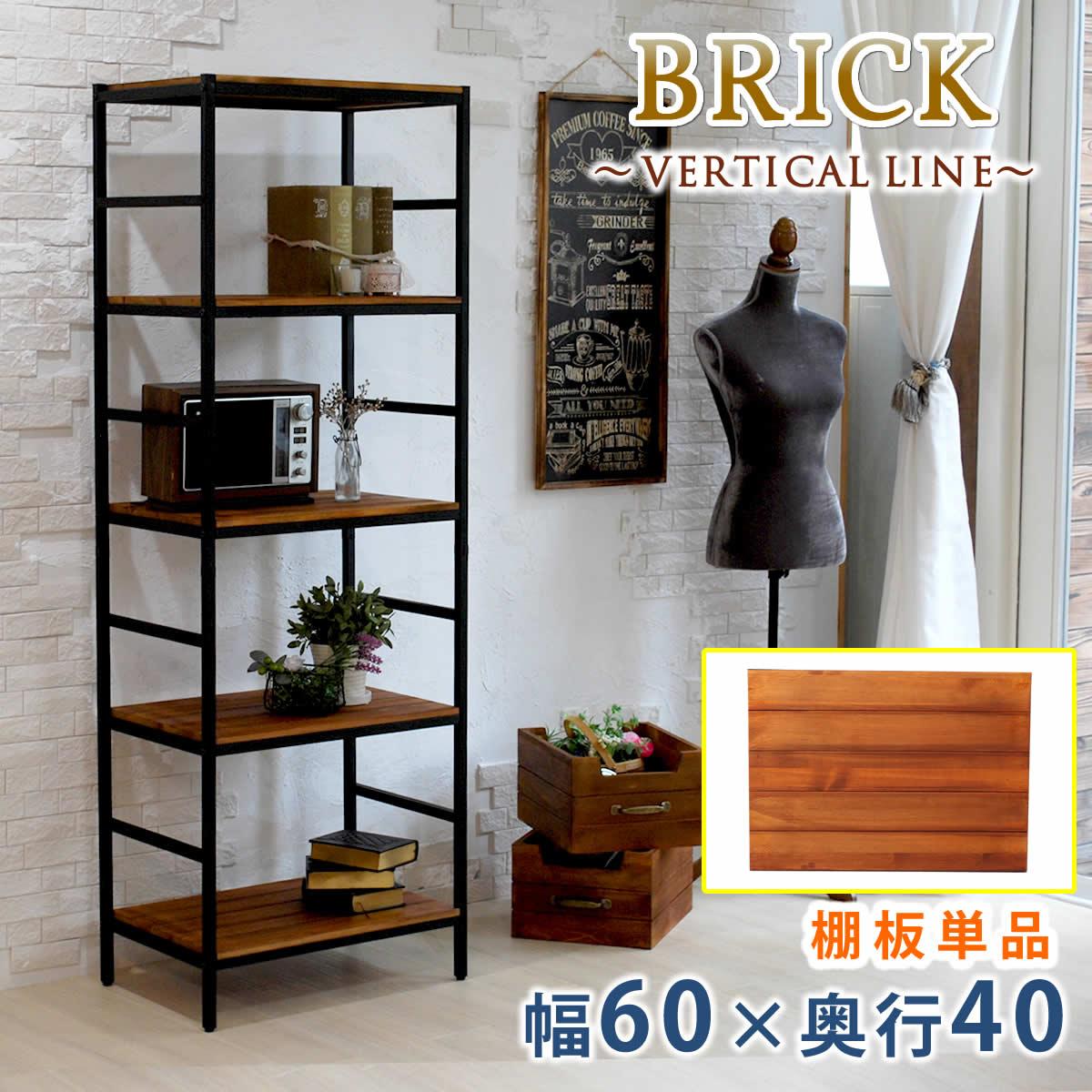 ブリックラックシリーズ 追加用棚板 60×40 PRU-T6040
