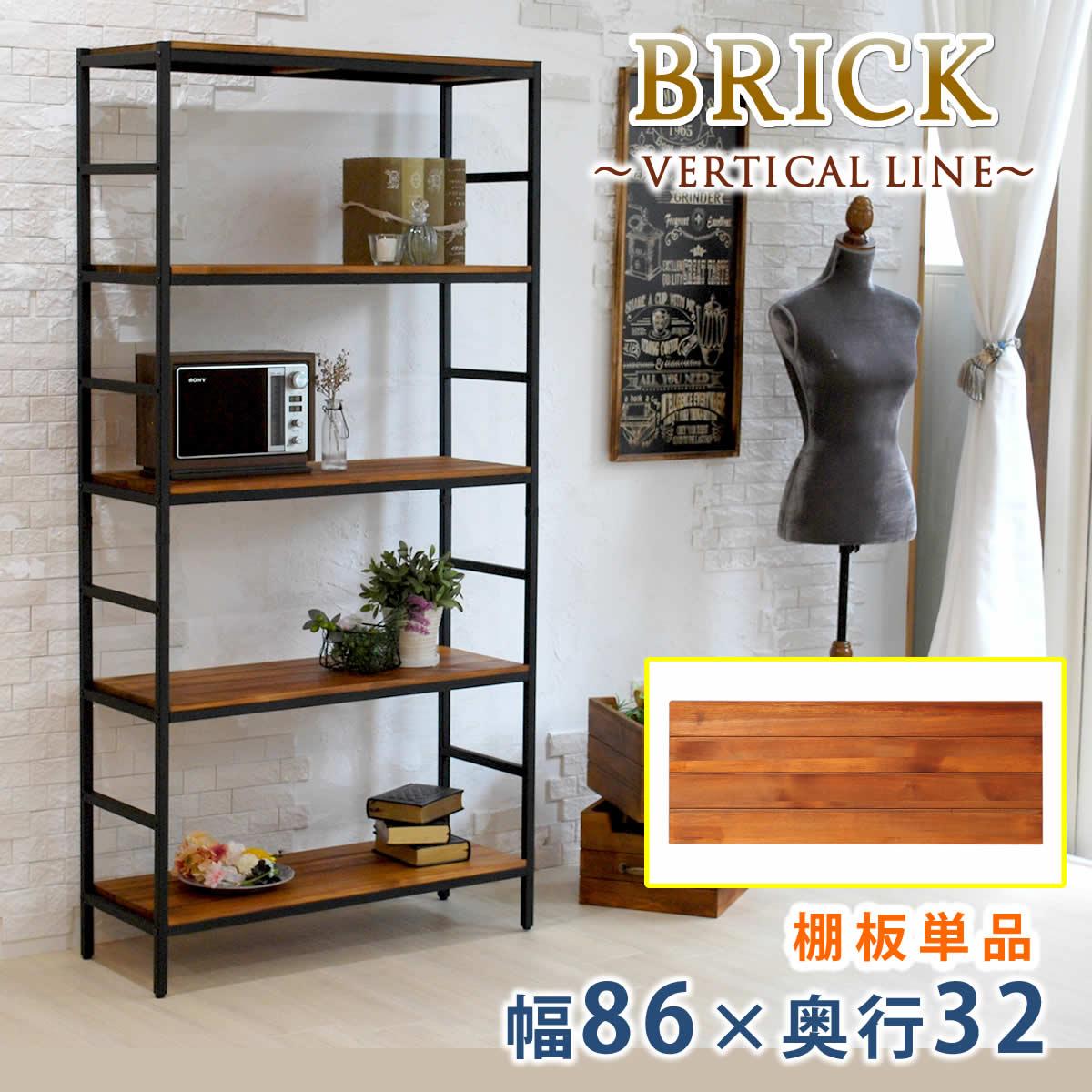 ブリックラックシリーズ 追加用棚板 86×32 PRU-T8632