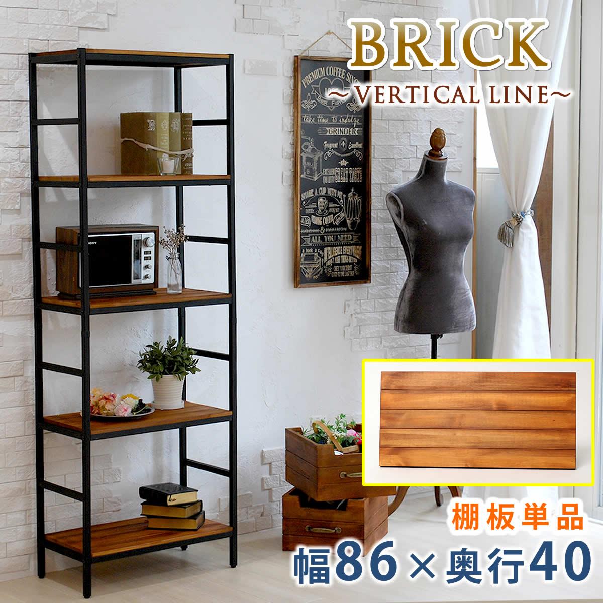 ブリックラックシリーズ 追加用棚板 86×40 PRU-T8640