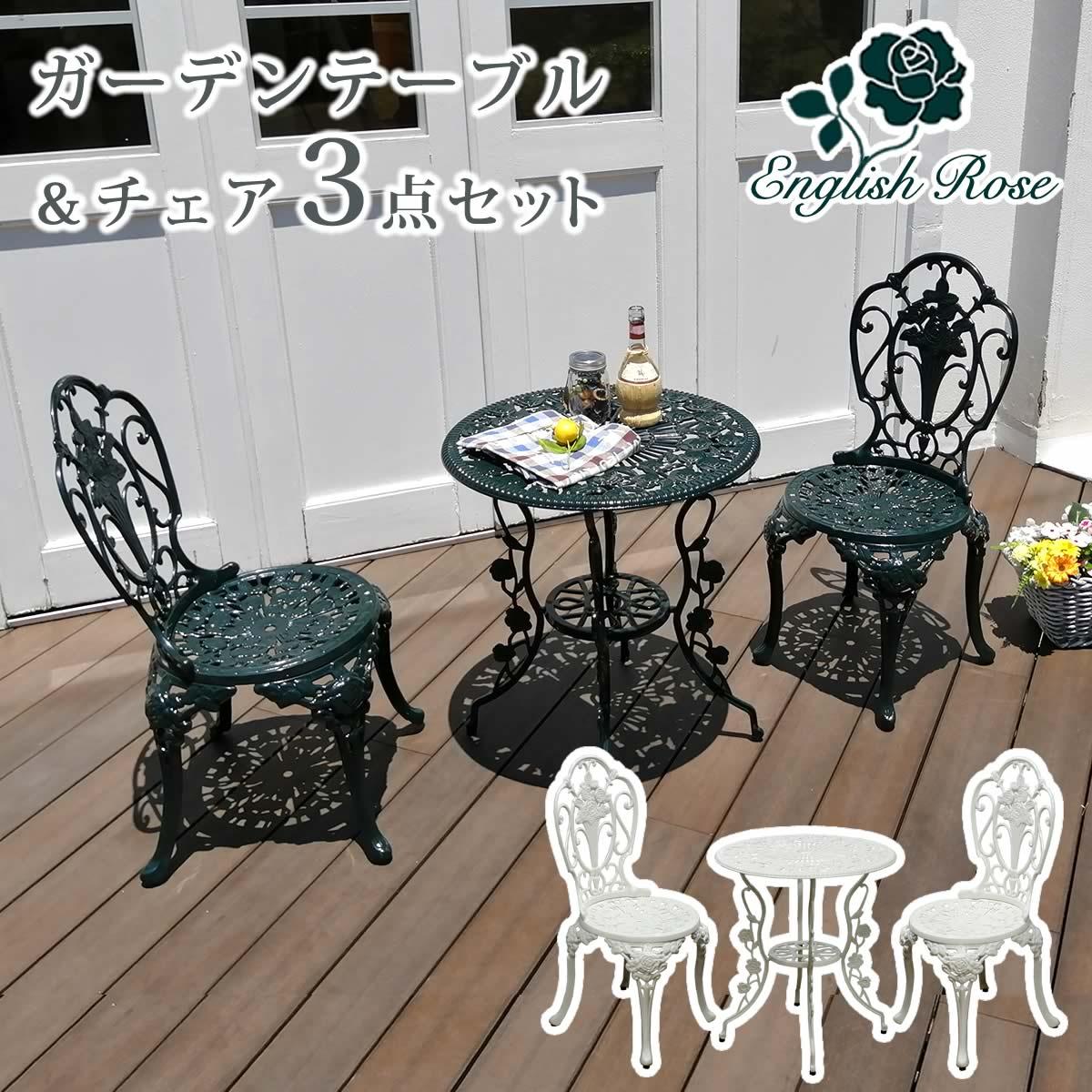 アルミ製テーブル&チェア3点セット イングリッシュ・ローズ RT001-3PSET