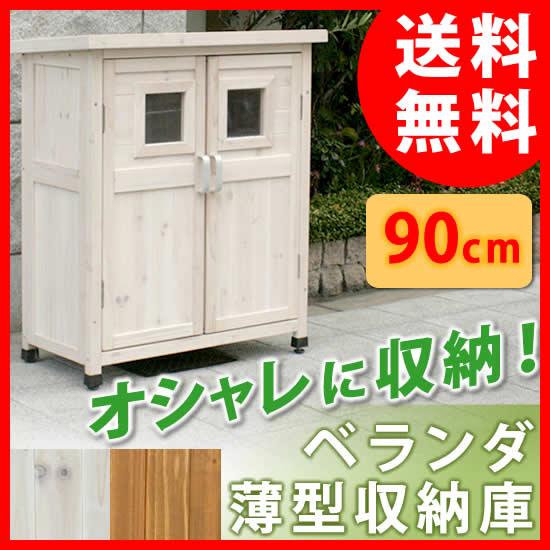 【木製】ベランダ薄型収納庫90cm