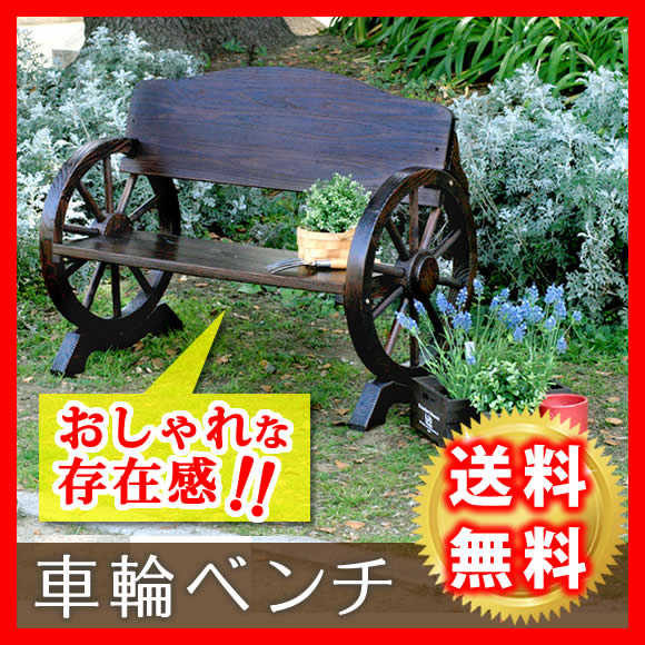 車輪ベンチ 1100