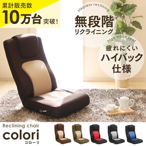 コローリ ハイバックリクライニング座椅子
