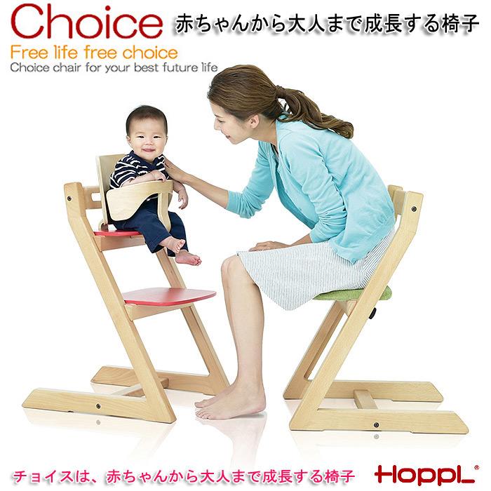 HOPPL(ホップル) Choice Kids KIDS  チョイスキッズ チェア