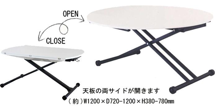 昇降式テーブル アイルス ホワイト 120cm幅 エクステンション TY-06