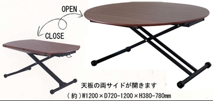 昇降式テーブル アイルス ブラウン 120cm幅 エクステンション TY-07